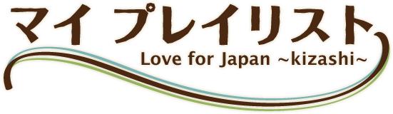 マイプレイリストLove for JAPAN~KIZASHI~