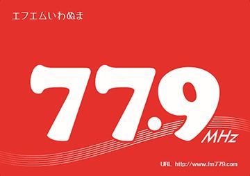 1月11日(水)、12日(木)に防災ラジオ試験放送を行います