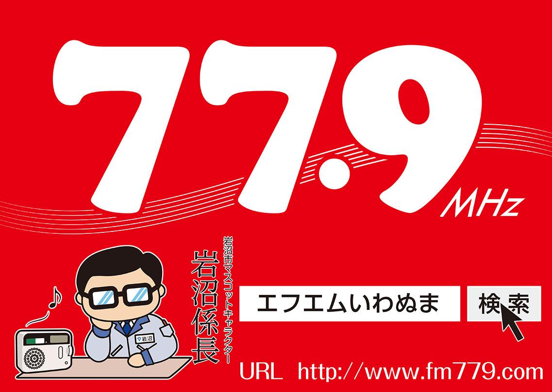 防災ラジオ試験放送のお知らせ