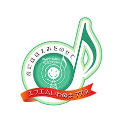 モーニングスマイル  (月、水)育村 由岳 (火、木、金)佐藤 清和 @ エフエムいわぬまDJスタジオから生放送