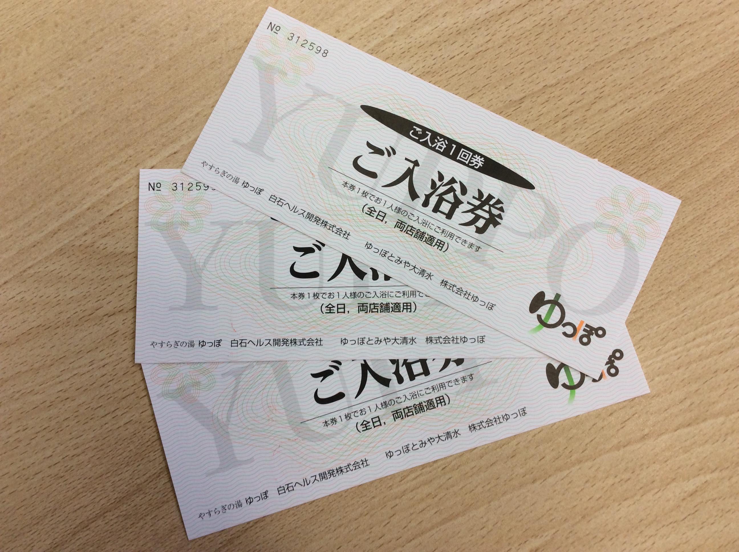 ゆっぽ白石から入浴券のリスナープレゼント!