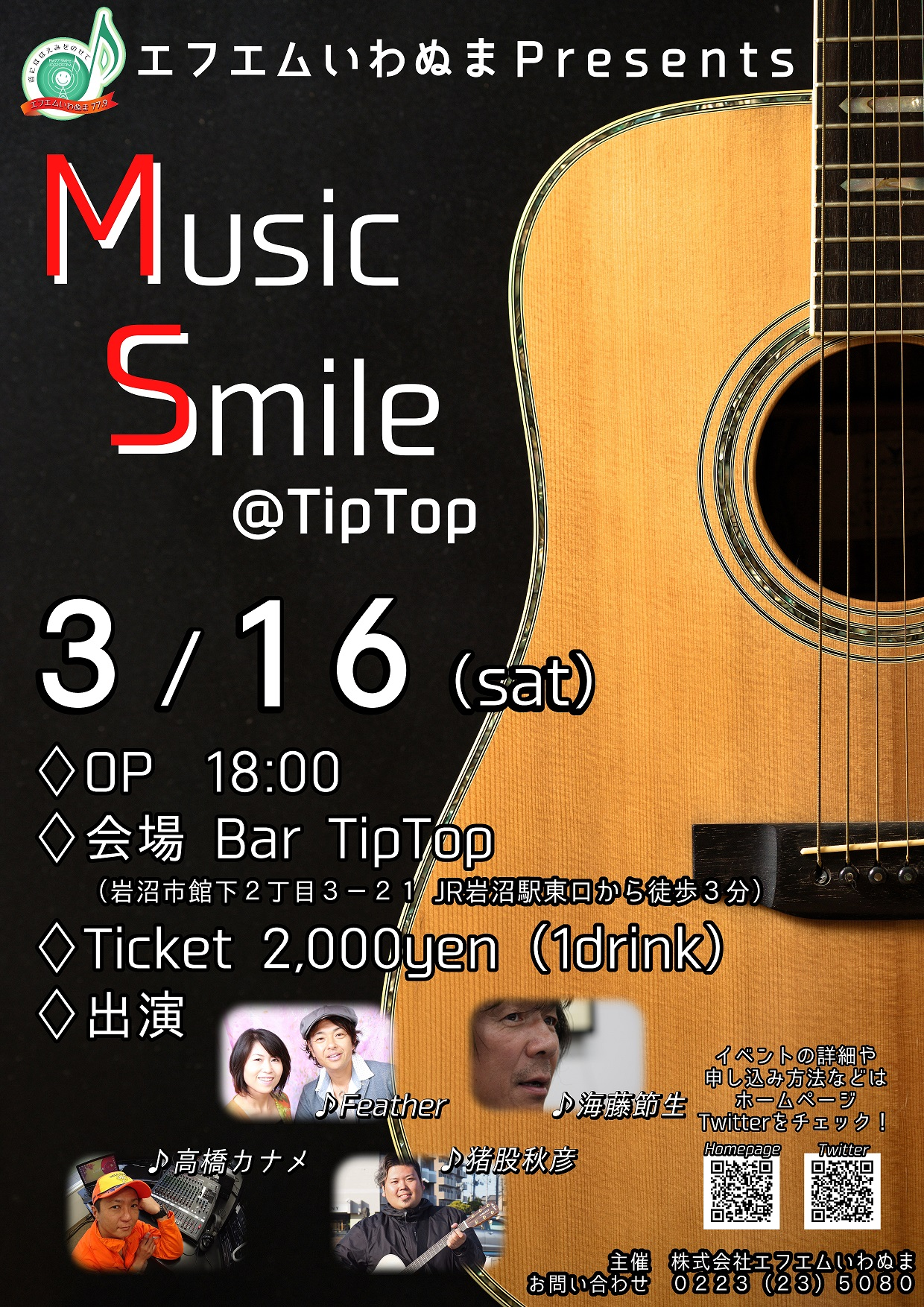 エフエムいわぬま Presents 【Music Smile @ Tip Top】